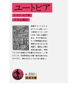 ユートピア 改版(岩波文庫)