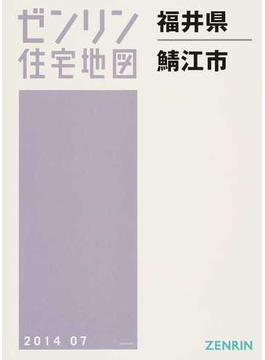 ゼンリン住宅地図福井県鯖江市