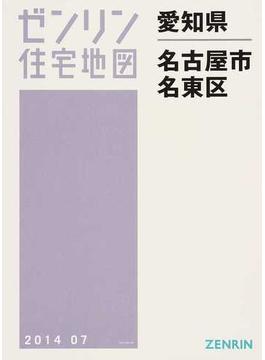ゼンリン住宅地図愛知県名古屋市 15 名東区