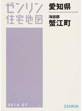 ゼンリン住宅地図愛知県海部郡蟹江町