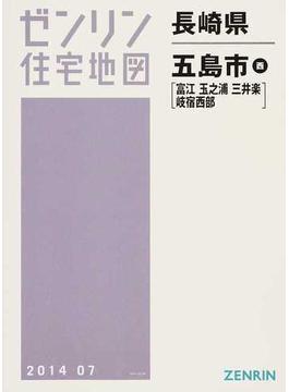 ゼンリン住宅地図長崎県五島市西 富江 玉之浦 三井楽 岐宿西部