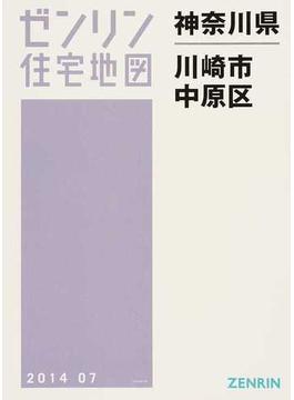 ゼンリン住宅地図神奈川県川崎市 3 中原区