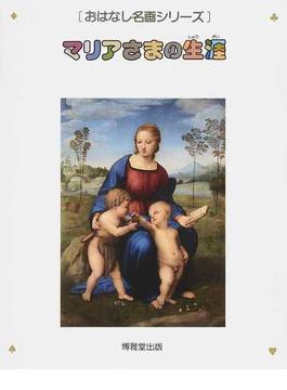 マリアさまの生涯 絵本画集 第3版