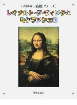 レオナルド・ダ・ヴィンチとミケランジェロ 第2版