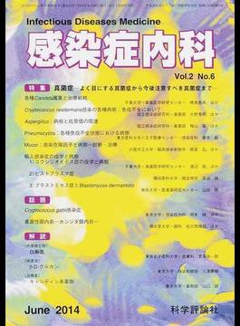 感染症内科 Vol.2No.6(2014June) 特集真菌症−よく目にする真菌症から今後注意すべき真菌症まで−