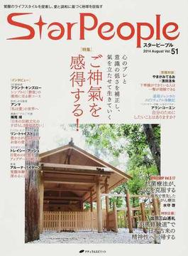 StarPeople Vol.51(2014August) ご神氣を感得する!