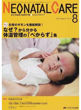 ネオネイタルケア 新生児医療と看護専門誌 vol.27−8(2014−8) なぜ?から分かる体温管理の「べからず」集