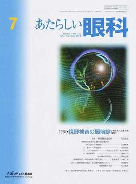 あたらしい眼科 Vol.31No.7(2014July) 特集・視野検査の最前線