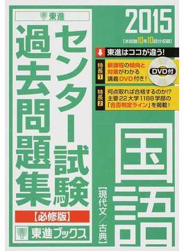 センター試験過去問題集国語〈必修版〉 2015