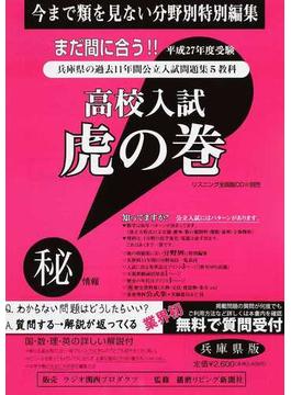 高校入試虎の巻兵庫県版 平成27年度受験