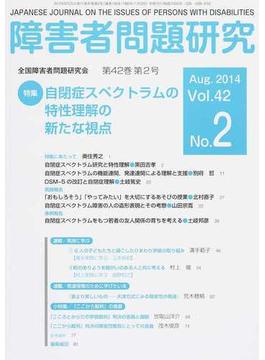 障害者問題研究 Vol.42No.2 特集自閉症スペクトラムの特性理解の新たな視点
