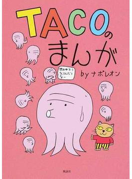 TACOのまんが 世の中どうなってんだろうなー