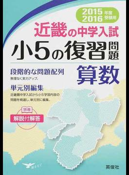 近畿の中学入試小5の復習問題算数 単元別編集 2015・2016年度受験用