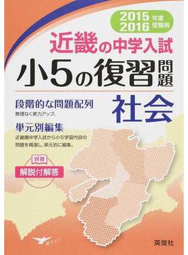 近畿の中学入試小5の復習問題社会 単元別編集 2015・2016年度受験用