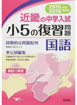 近畿の中学入試小5の復習問題国語 単元別編集 2015・2016年度受験用