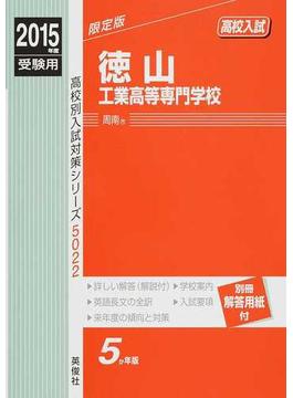 徳山工業高等専門学校 高校入試 2015年度受験用