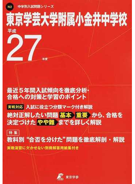 東京学芸大学附属小金井中学校 27年度用
