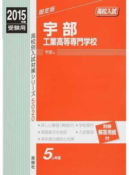 宇部工業高等専門学校 高校入試 2015年度受験用