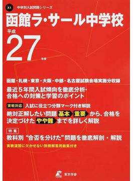 函館ラ・サール中学校 27年度用