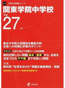 関東学院中学校 27年度用