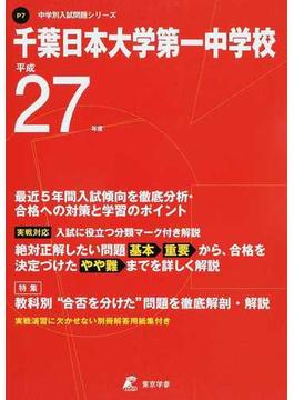 千葉日本大学第一中学校 27年度用