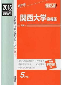 関西大学高等部 高校入試 2015年度受験用