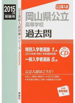 岡山県公立高等学校 高校入試 2015年度受験用