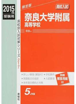 奈良大学附属高等学校 高校入試 2015年度受験用