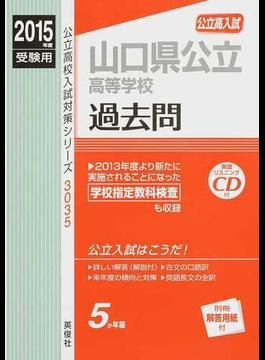 山口県公立高等学校 高校入試 2015年度受験用