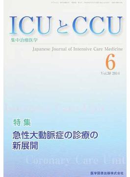 ICUとCCU 集中治療医学 Vol.38No.6(2014−6) 急性大動脈症の診療の新展開