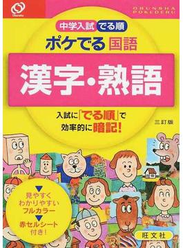 中学入試でる順ポケでる国語漢字・熟語 3訂版