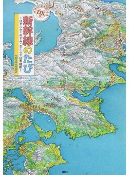新幹線のたび はやぶさ・のぞみ・さくらで日本縦断 DX版(講談社の創作絵本)