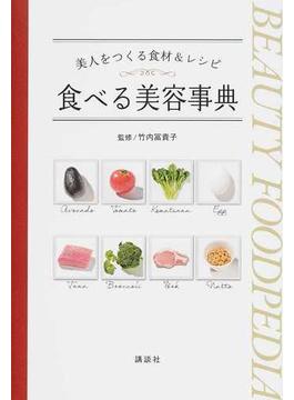 食べる美容事典 美人をつくる食材&レシピ(講談社の実用BOOK)