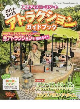 東京ディズニーリゾートアトラクションガイドブック 2014−2015(My Tokyo Disney Resort)