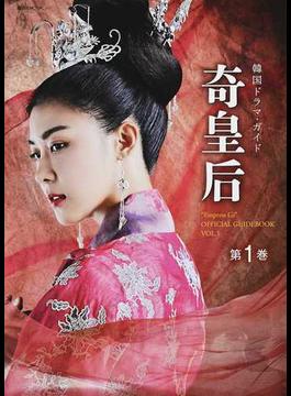 奇皇后 第1巻(講談社MOOK)
