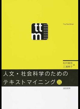 人文・社会科学のためのテキストマイニング 改訂新版
