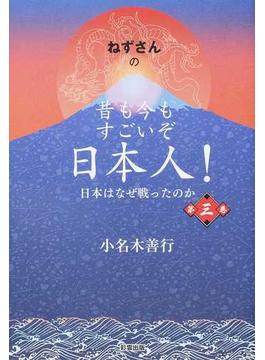 ねずさんの昔も今もすごいぞ日本人! 第3巻 日本はなぜ戦ったのか