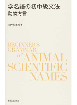学名語の初中級文法 動物方言