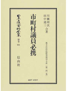 日本立法資料全集 別巻951 市町村議員必携
