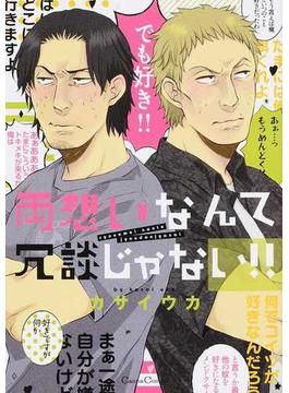 両想いなんて冗談じゃない!! (Canna Comics)(Canna Comics(カンナコミックス))