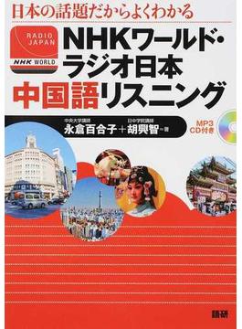 NHKワールド・ラジオ日本中国語リスニング 日本の話題だからよくわかる