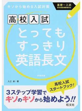 とってもすっきり英語長文 高校入試 新装新版