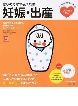 はじめてママ&パパの妊娠・出産 妊娠中の不安解消から産後ケアまでこの一冊で安心!