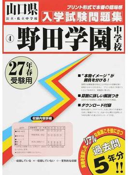 野田学園中学校 27年春受験用