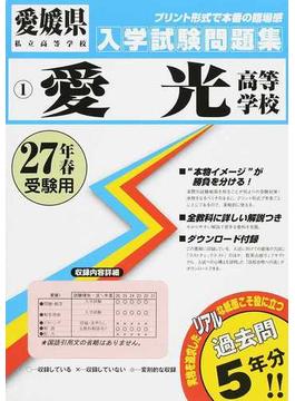 愛光高等学校 27年春受験用