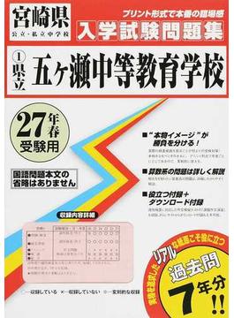 県立五ケ瀬中等教育学校 27年春受験用