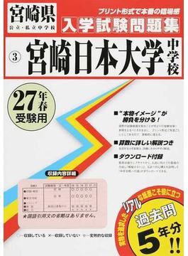宮崎日本大学中学校 27年春受験用
