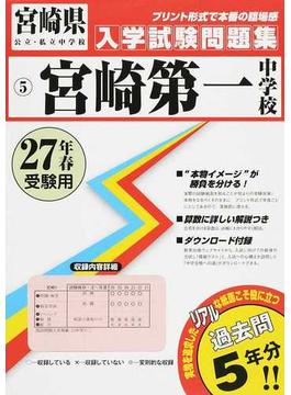 宮崎第一中学校 27年春受験用