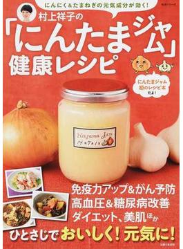 村上祥子の「にんたまジャム」健康レシピ にんにく&たまねぎの元気成分が効く!