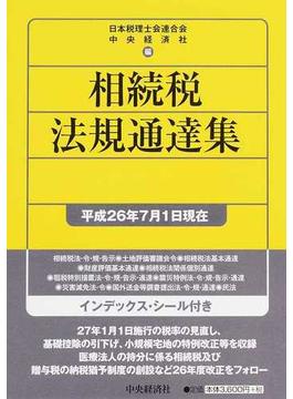 相続税法規通達集 平成26年7月1日現在